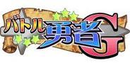 menue、「GREE」で冒険RPG『バトル勇者G』の配信開始