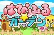gumi、「GREE」で、新感覚ガーデニングゲーム『はぴふる☆ガーデン』の配信開始