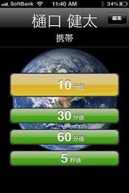 ジェネシックス、着信したように見せかけるiPhoneアプリ「ねつ造電話」の提供開始