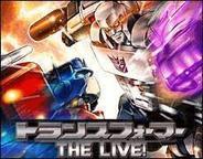 タカラトミーエンタメディア、「Mobage」で「トランスフォーマー THE LIVE!」の配信開始
