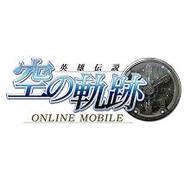 ファルコムとソネット、オンラインRPG『空の軌跡オンラインMobile』でイベントを開催
