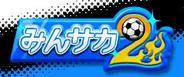 ngi group、「Mobage」でサッカーシミュレーションゲーム「みんサカ2」の提供開始