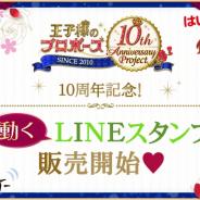 ボルテージ、『王子様のプロポーズ』よりシリーズ10周年を記念した動くLINEスタンプを発売
