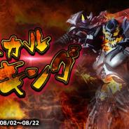 Snail Games Japan、『LEGEND OF HERO:レジェンドオブヒーロー』で新たなキャラスキン「スカルキング」を期間限定販売