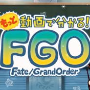 FGO PROJECT、『FGO』のミニ番組「もっと動画で分かる!Fate/Grand Order」第5回「パーティ編成を工夫してみよう」を公開