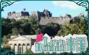 Suteki、「Mobage」で恋愛ゲーム『LoveRoman帝国』の提供開始