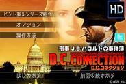 アルティ、iPhone/iPad向け新作アドベンチャーゲーム『D.C.コネクション』の配信開始