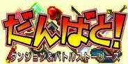 タイク、「mixi」で新感覚RPG『だんばと!ダンジョン&バトル』の配信開始