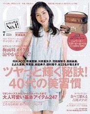 アララ、40代向け女性誌『GLOW』にARコンテンツを提供