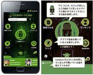 GNT、Android版『mobion music』の提供開始