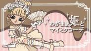 ヤマハミュージックメディア、「mixi」で『わがまま姫とマイミクコーデ』の配信開始