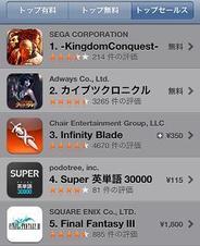 セガ『Kingdom Conquest』がApp Store「トップセールス」首位を奪回
