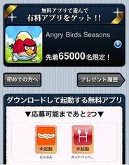 アプリボット、先着6万5000人限定で『Angry Birds Seasons』の無料プレゼント実施中