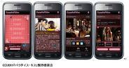DeNAとワーナー、映画『パラダイス・キス』と連動したスマートフォンアプリを提供