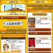 マーズ、6月よりスマートフォン版「mixi」で演劇人生」の提供開始