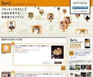 TopNotch、ソーシャルグルメサイト『Retty』β版のサービス開始