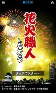 京都エンタテインメントワークス、Androidアプリ「花火職人になろう for GREE」の配信開始