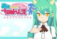アンビション、スマートフォン版「Mobage」で『萌えCanちぇんじ!』の提供開始