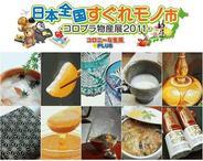 コロプラ、東急百貨店吉祥寺店で「日本全国すぐれモノ市 -コロプラ物産展2011-」を開催