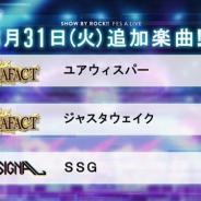 スクエニとサンリオ、『SHOW BY ROCK!! Fes A Live』に新楽曲を追加&ツアーイベント「舞うは花びら?札束か!?お花見ライブツアー」を開催
