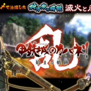DMM GAMESとトライフォート、『甲鉄城のカバネリ -乱-』で テレビアニメ本編で活躍した「滅火」「瓜生」が新キャラガチャに登場