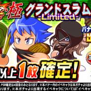 KONAMI、『実況パワフルプロ野球』で「球宴・極 グランドスラム‐Limited‐」開催中! 「黒聖良」や「冴木創」が登場
