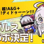 セガゲームス、『共闘ことばRPG コトダマン』がインターネットラジオ「文化放送 超!A&G+ アニゲラ!ディドゥーーン!!! 」とのコラボを決定