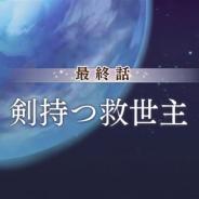 WFS、『アナザーエデン 時空を超える猫』で近日配信予定の外典「剣の唄と失楽の翼」の最終話「剣持つ救世主」の予告動画を公開
