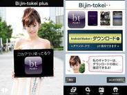 美人時計、Android版「美人アプリ」を公開-美人がお勧めアプリを紹介