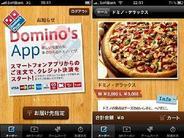 ドミノピザ、iPhoneアプリからの売上が累計5億円を突破