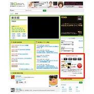 オールクーポンジャパン、「30min.」にエリア属性にマッチしたリアルタイムアドネットワークを提供