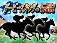 オルトプラス、「mixi」で競馬ゲーム『ダービーズキングの伝説』の配信開始