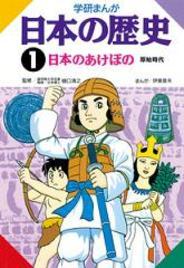 学研、発行部数620万部を誇る「学研まんが日本の歴史」の電子書籍を配信