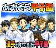 アカツキ、「GREE」でソーシャルゲーム『あおぞら甲子園』を配信