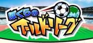 カヤック、「mixi」で『ぼくらのワールドリーグ』の配信開始-サッカー選手として世界一を目指す