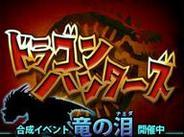 394、「mixi touch」でソーシャルRPG『ドラゴンハンターズ』の提供開始