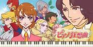 ユードー、「mixiモバイル」で『おでかけ版♪ピアノ狂想曲』の配信開始-OPムービーも公開