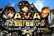 ゲームオン、「Mobage」で『A.V.A大激闘!戦場バトル』の配信開始