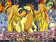 葵プロモーション、「GREE」で『ドラゴン戦記』の提供開始