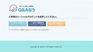 Q&Aなう、リアルタイムQ&Aサービス「Q&Aなう」がmixi IDで利用可能に