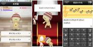 ガンホー、Twitter連動型替え歌投稿アプリ『つい歌』の配信開始