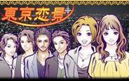 プロジェクトゼロ、「mixi」で恋愛ゲーム『東京恋景』の提供開始