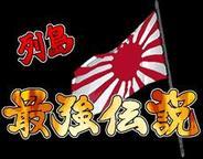 アナハイムソフト、「Mobage」で、ヤンキーソーシャルゲーム『列島最強伝説』の配信開始