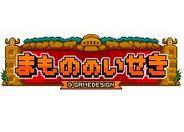 ゲームデザイン、「Mobage」でダンジョン探索型RPG『まもののいせき』の配信開始