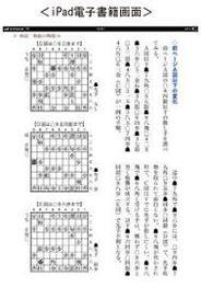 マイコミ、6月13日より電子書籍アプリ『将棋ブックス』の配信開始