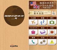 エキサイト、Androidアプリ『地球の歩き方トラベル会話 -米語+英語-』の配信開始