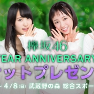 WEARE、『欅坂 46 ~beside you~』で「2nd YEAR ANNIVERSARY LIVEチケットプレゼントキャンペーン」を開催 応募期間は3月25日まで