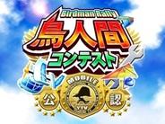 シリコンスタジオと讀賣テレビ、6月20日より「Mobage」で『鳥人間コンテスト』の提供開始