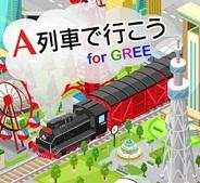 アートディンクとインデックス、「GREE」で『A列車で行こうfor GREE』の配信開始