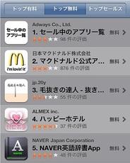 アドウェイズ、『セール中のアプリ一覧』が「AppStore」トップ無料で1位獲得